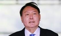 윤석열 장모 허위 잔고증명서, 거액 차용에도 활용 의혹
