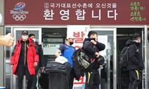 올림픽 국가대표들, 휴식 위해 진천선수촌서 퇴촌