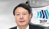 검찰, 윤석열 부인 공모 의혹은 조사도 않고 불기소