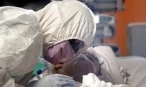 의료인 121명 코로나19 확진…의사 14명·간호인력 107명