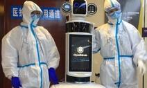 '코로나19' 공포에 휩싸인 인간, 로봇에 손 내밀다