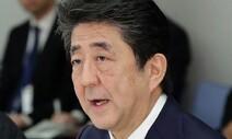 일본, 한국·중국 전역으로 입국 거부 확대…미국도 포함