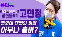 """고민정 """"오세훈 후보, 두 번 '낙방'한 사람, 본인도 자신의 '한계' 알 것"""""""