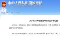'문혁' 이후 처음…중국판 수능 '가오카오' 연기