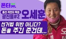 """오세훈 """"고민정 후보, 올드보이 뒤에 숨지 말고 정정당당하게 붙자"""""""