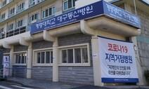 '코로나 최전방' 대구동산병원, 의료인력 50여명 무더기 해고