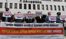 """정부·대학 '사회적 거리두기' 연장 기류에 학생들 """"등록금 환불"""" 요구"""