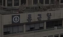 법원, '성관계 불법촬영·유포' 종근당 회장 장남 영장 기각
