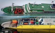 마린의 끈질긴 '세월호 과학', 국제 여객선 안전기준 바꾼다