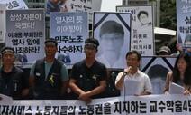 [단독] '삼성 노조 와해 유죄' 경총 임원, 중노위 사용자 위원 활동