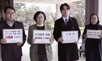 민언련, 채널A·검사장 '협박죄' 고발…'대검 진상조사' 압박