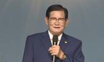 경기도, 일시 폐쇄시설 무단 출입 이만희 신천지 총회장 고발키로