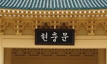 8개월째 검토만…대전현충원 '전두환 현판' 교체 거부하는 보훈처