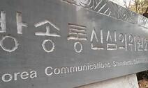 두 달 넘게 '개점휴업' 방심위…디지털성범죄물·코로나 가짜뉴스 민원 '첩첩'