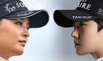 고진영 vs 박성현…여자 골프 '별'들 붙는다