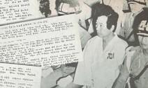 40년 전 '김대중내란음모' 법정에서는 무슨 일이?