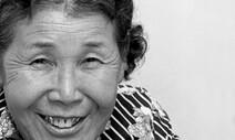 [한 장의 다큐] 29년 전, 할머니의 웃음