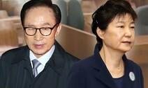 [사설] '반성 없는' 박근혜·이명박 사면론 부적절하다