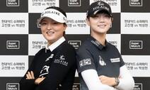 최강의 승부샷, 고진영과 박성현의 무승부