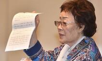 이용수 할머니, 추가 폭로 없이 정대협·윤미향에 배신감 토로