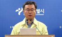 서울 성동구에서 이태원 클럽발 7차감염 확진자 나와