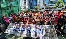 부산에서도 수요 시위는 계속된다