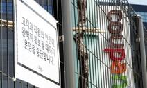 [단독] 쿠팡, 확진자 발생 확인하고도 오후조 정상출근 강행