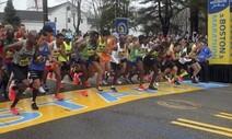 코로나19에 보스턴 마라톤 결국 취소…124년 역사상 처음