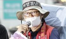 355일 만에 '하늘감옥'서 내려온 삼성 해고노동자 김용희씨