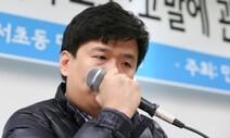 '유우성 간첩 조작 사건' 수사 검사들 무혐의 처분