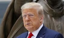 [사설] '인종차별 분노'에 기름 붓는 트럼프의 '증오 정치'