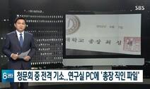 '정경심 PC서 동양대 총장 직인 발견' SBS 보도 중징계 예고