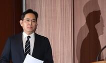 검, 이재용 수사심의 신청전 '영장 청구' 결정…'물증'에 자신감