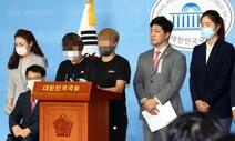 """최숙현 동료들 """"'고소않을 거면 말마라'…경찰도 진실 막았다"""""""