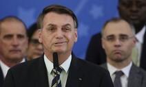 코로나 무시하던 브라질 대통령, 결국 양성 판정
