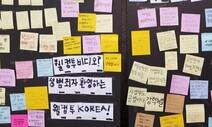 [세상읽기] 손정우 불송환 '권위적인 개소리' / 임재성