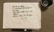 """박원순 시장 자필 유언장 공개 """"모든 분에 죄송하다"""""""