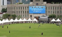박 시장 영결식 예정대로 13일에…노제 없이 '온라인 생중계'