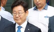 """이재명 """"토지거래허가제는 과거 새누리당이 주도한 합헌"""""""