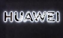 영국, 화웨이 5G 장비 사용 금지 결정