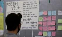 노동부 국장급 간부, 직원 '성희롱 의혹' 직위해제