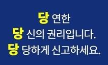 '스쿨미투' 2년…교육부 성희롱·성폭력 신고센터 '유명무실' 논란