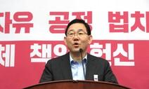 """주호영 """"부동산 두 채 가지면 범죄? 사적소유 부정한 공산주의"""""""