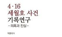 사참위, 세월호 유가족이 쓴 책에 '판매금지 가처분' 신청