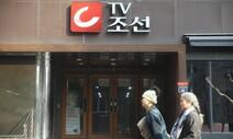 공정위, TV조선의 '방정오 300억대 부당거래 의혹' 조사 착수