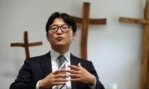 """""""성소수자 축복을 처벌하는 교회, 부끄러운 역사로 남을 것"""""""