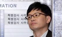 [사설] 이동재 기소한 검찰, 한동훈 의혹도 진위 밝혀야