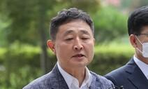 '386 운동권' 출신 허인회 구속