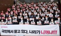 이름·색깔·로고 다 바꾸는 통합당 정강·정책도 대수술해 반격 노린다