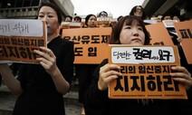 [단독] 법무부 양성평등위 '낙태죄 조항 삭제' 첫 권고…정부입법으로 추진